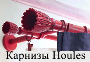 карнизы houles